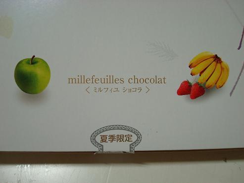 夏季限定ミルフィユ ショコラ